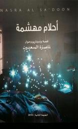 Shattered Dreams; Al Sadoon أحلام مهشّمة، السعدون