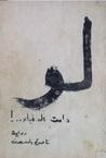 If Only!, Al Sadoon لو دامت الأوفياء، ناصرة السعدون
