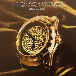 Sheikh's Zaied watch using Janna calligraphy