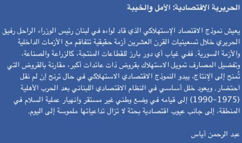 hariri-abstrct-arabic vol4,2018