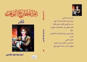 إمرأة خارة الوقت؛ أسماء صقر القاسمي